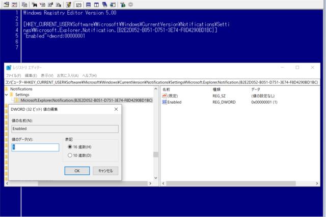 Microsoft.Explorer.Notification レジストリキーの設定