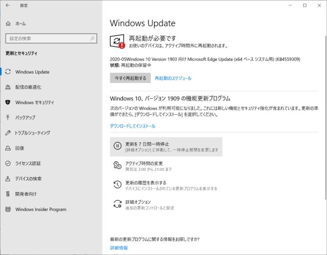 2020年06月の Microsoft Update 。(Windows 10 [1903]、定例外)