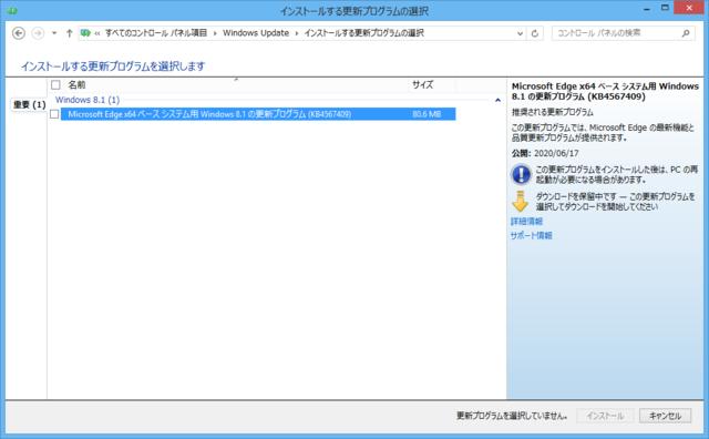 2020年06月の Microsoft Update 。(Windows 8.1、定例外)