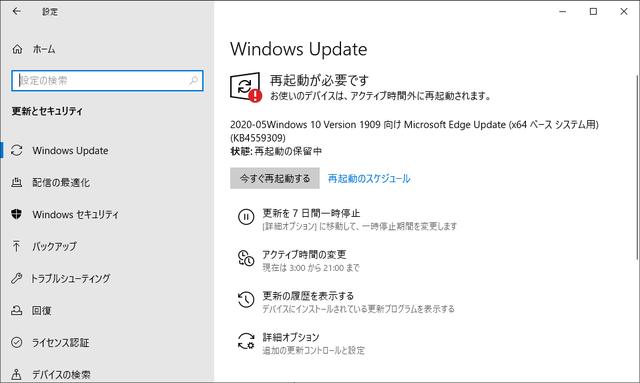 2020年06月の Microsoft Update 。(Windows 10 [1909]、定例外)