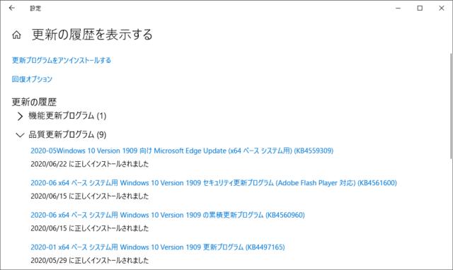2020年06月の Microsoft Update 履歴。(Windows 10 [1909]、定例外)