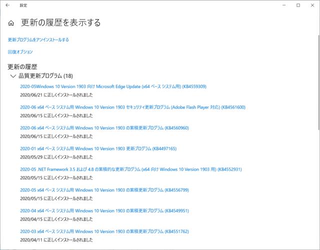 2020年06月の Microsoft Update 履歴。(Windows 10 [1903]、定例外)