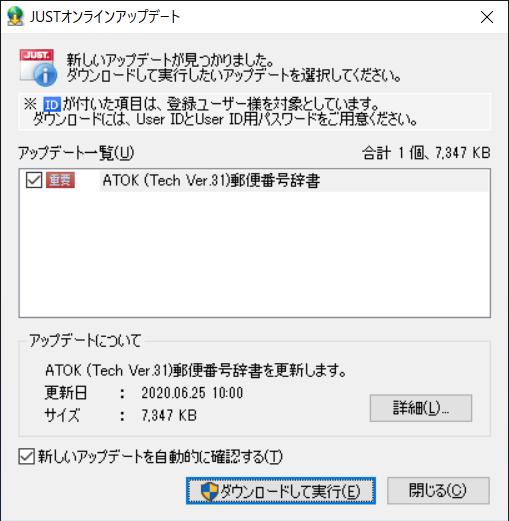 ATOK郵便番号辞書(令和2年5月29日更新版)