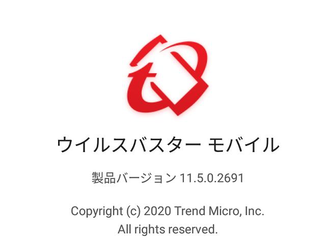 ウイルスバスター モバイル バージョン 11.5.0.2691
