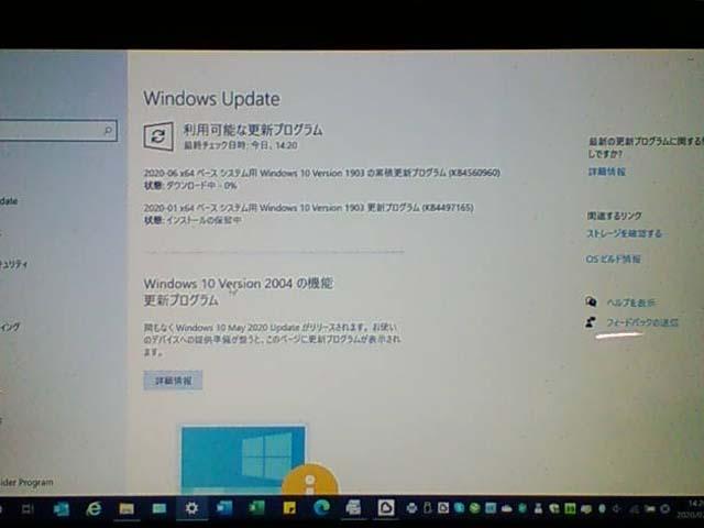 2020年06月の Microsoft Update (KB4560960)