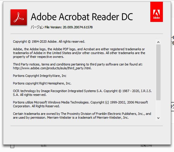 Adobe Acrobat Reader DC 20.009.20074 詳細バージョン情報