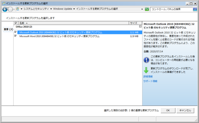 2020年07月の Microsoft Update 。(Office 2010)