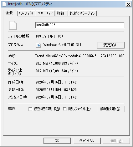 ウイルスバスター クラウド パターンファイル 16.103.00