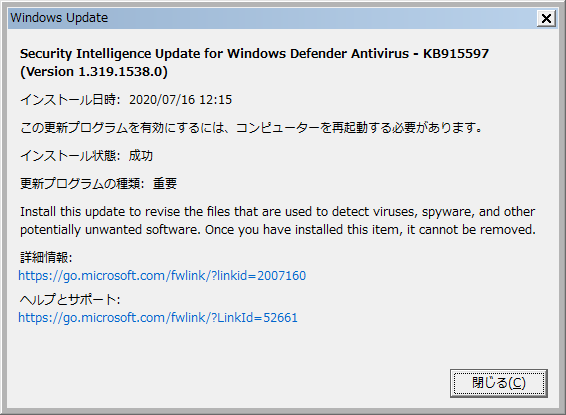 2020年07月の Microsoft Update 。(Windows 7)