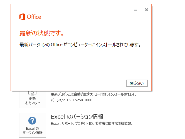 2020年07月の Microsoft Update 。(Office 2013)