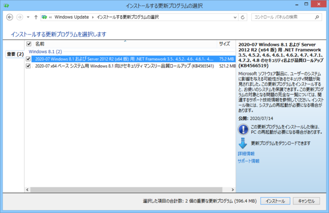 2020年07月の Microsoft Update 。(Windows 8.1)