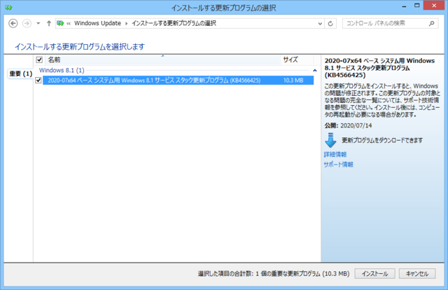2020年07月の Microsoft Update 。(Windows 8.1 その2)