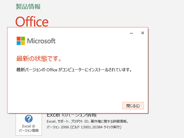 2020年07月の Microsoft Update 。(Office 2019)