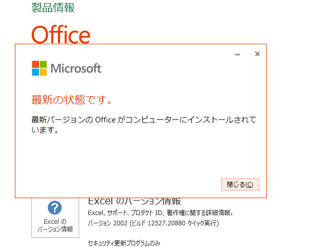 2020年07月の Microsoft Update 。(Office 2016)