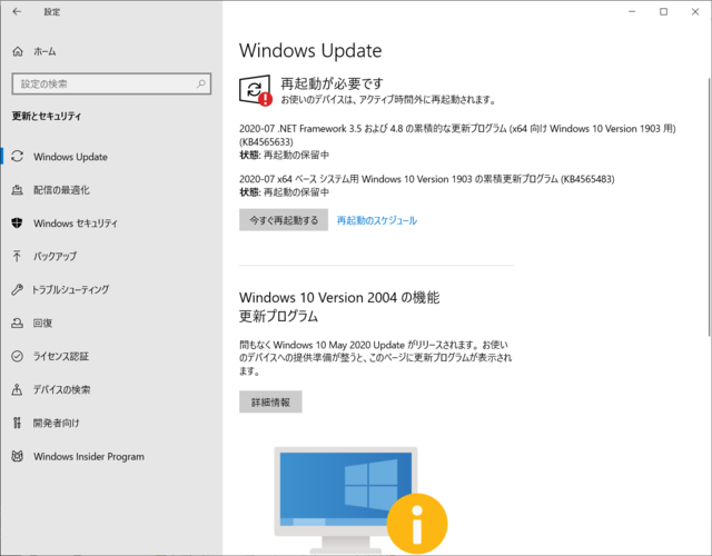 2020年07月の Microsoft Update 。(Windows 10 [1903])