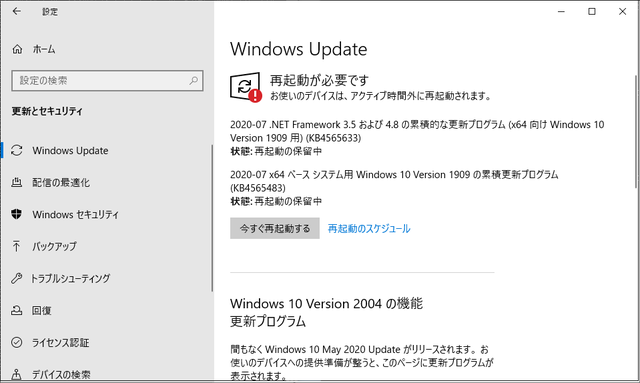 2020年07月の Microsoft Update 。(Windows 10 [1909])