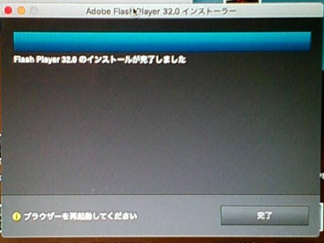 macOS 版 Adobe Flash Player 32.0.0.403 のインストール