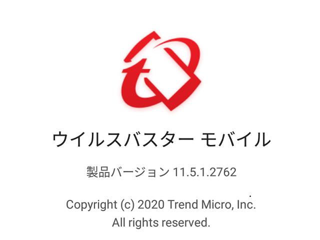 ウイルスバスター モバイル バージョン 11.5.1.2762