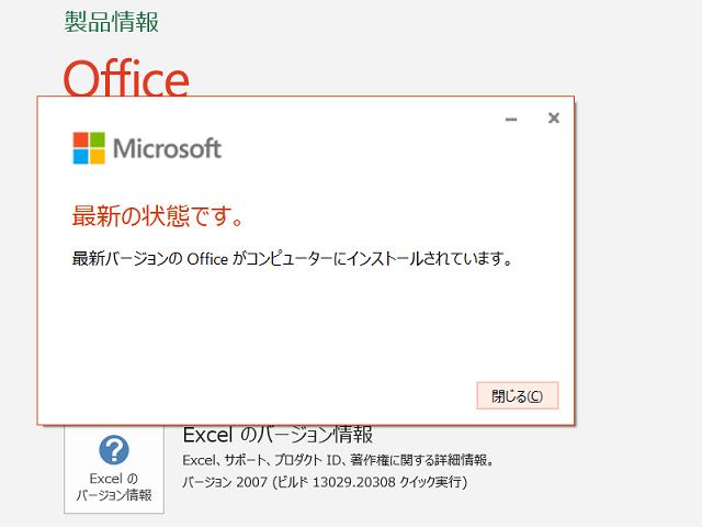 2020年07月の Microsoft Update (Office 2019)