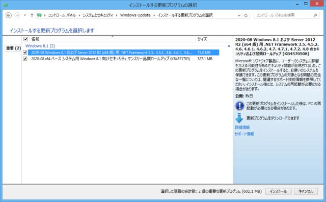 2020年08月の Microsoft Update 。(Windows 8.1)