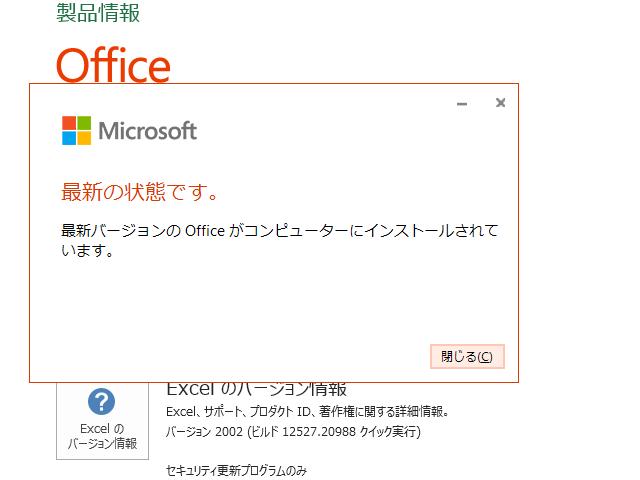 2020年08月の Microsoft Update 。(Office 2016)