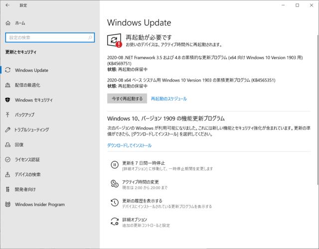 2020年08月の Microsoft Update 。(Windows 10 [1903])