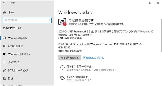 2020年08月の Microsoft Update 。(Windows 10 [1909])