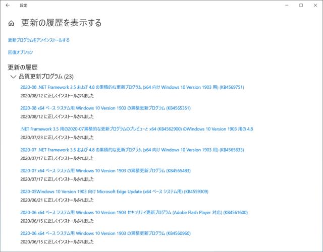 2020年08月の Microsoft Update 履歴。(Windows 10 [1903])