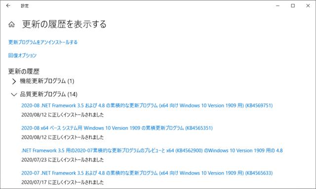 2020年08月の Microsoft Update 履歴。(Windows 10 [1909])