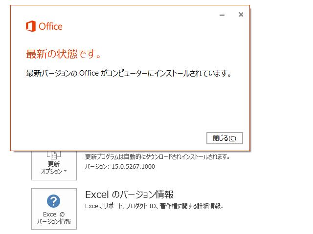 2020年08月の Microsoft Update 。(Office 2013)