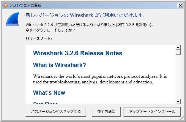 Wireshark 3.2.6 Updater