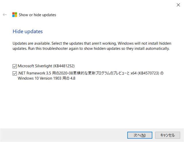 「更新プログラムの表示または非表示」トラブルシューティング ツールで非表示にする(Windows 10 [1903])
