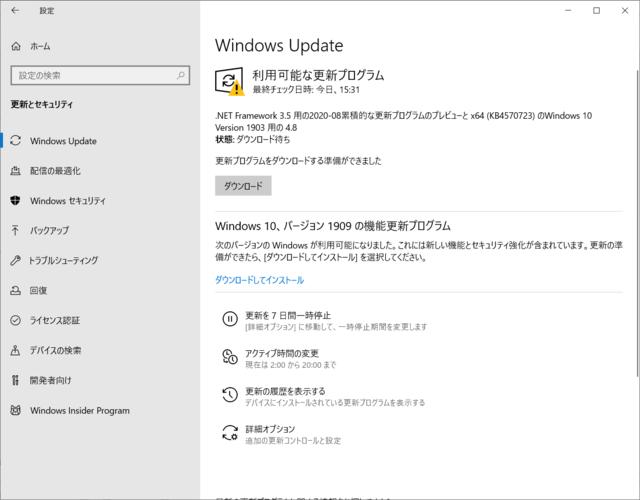2020年08月の Microsoft Update。(Windows 10 [1903] 、定例外)