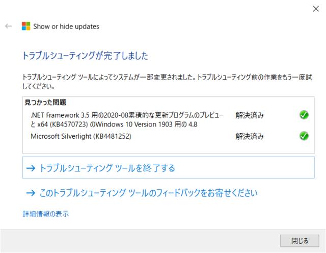 「更新プログラムの表示または非表示」トラブルシューティング ツールで非表示にされた(Windows 10 [1903])