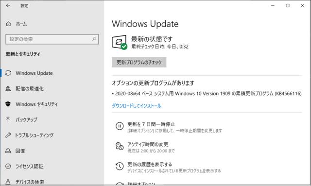 2020年08月の Microsoft Update。(Windows 10 [1909] 、定例外)