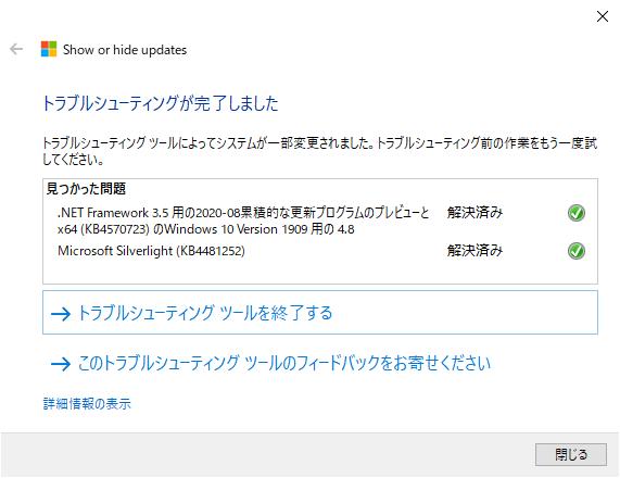 「更新プログラムの表示または非表示」トラブルシューティング ツールで非表示にされた(Windows 10 [1909])