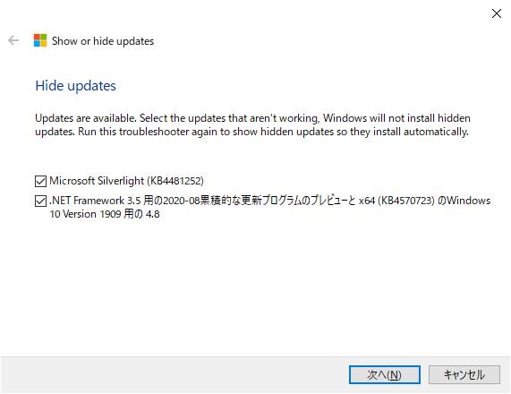 「更新プログラムの表示または非表示」トラブルシューティング ツールで非表示にする(Windows 10 [1909])