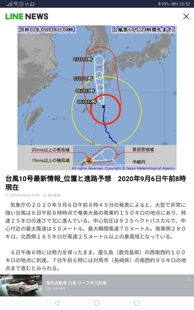 颱風 10号 2020-09-06
