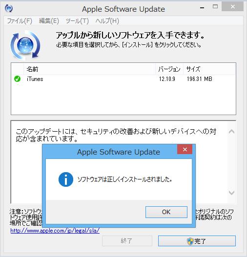 iTunes 12.10.9 for Windows のアップデート