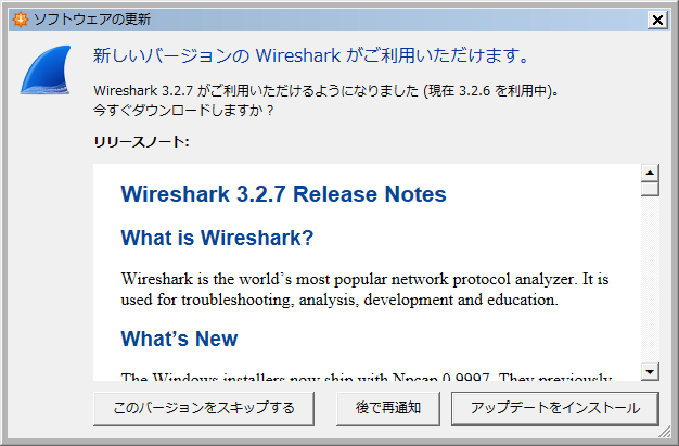 Wireshark 3.2.7 Updater