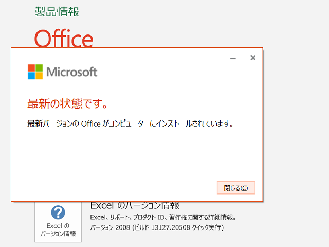 2020年09月の Microsoft Update (Office 2019)