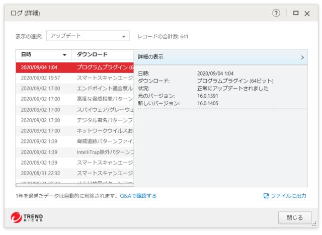 ウイルスバスター 16.0.1405 のアップデートログ 64bit版