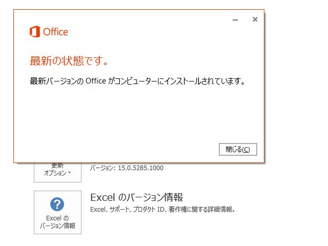 2020年10月の Microsoft Update 。(Office 2013)