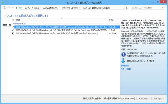 2020年10月の Microsoft Update 。(Windows 8.1)