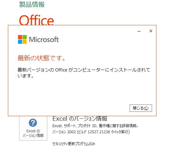 2020年10月の Microsoft Update 。(Office 2016)