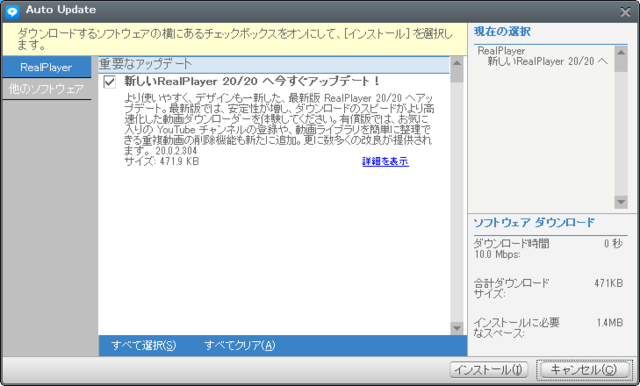 RealPlayer 20.0.2.304 Updater
