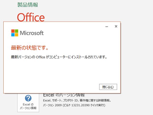2020年10月の Microsoft Update 。(Office 2019)