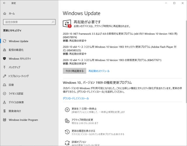 2020年10月の Microsoft Update 。(Windows 10 [1903])