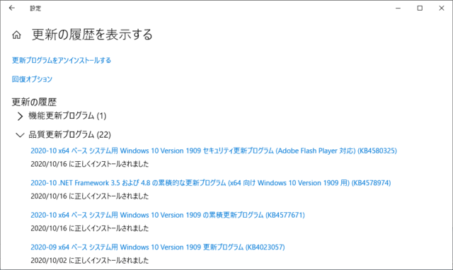 2020年10月の Microsoft Update 履歴。(Windows 10 [1909])