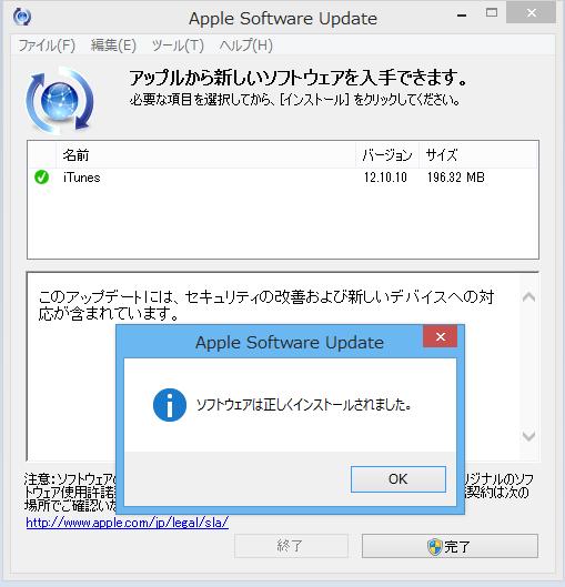 iTunes 12.10.10 for Windows のアップデート